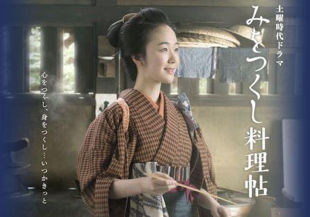 みをつくし料理帖 黒木華 ドラマ 画像.jpg