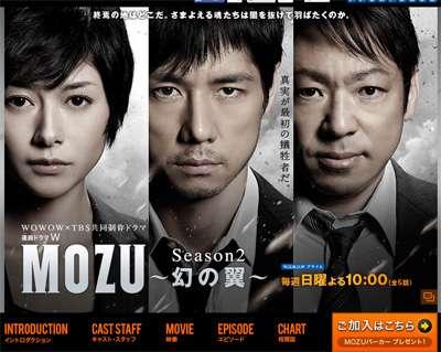 MOZU Season2 幻の翼」地上波(T...