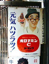 200px-オロナミンCの看板(伝法院通り).jpg